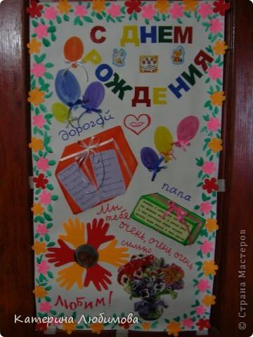 Решили мы с Анечкой поздравить папочку. Натолкнулись на замечательную идею Mari J.  http://stranamasterov.ru/user/30333 и приступили... фото 1
