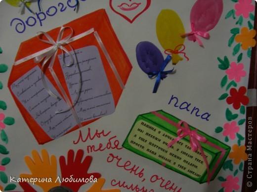 Решили мы с Анечкой поздравить папочку. Натолкнулись на замечательную идею Mari J.  http://stranamasterov.ru/user/30333 и приступили... фото 4