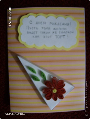Вкусный тортик и пожелание. фото 1
