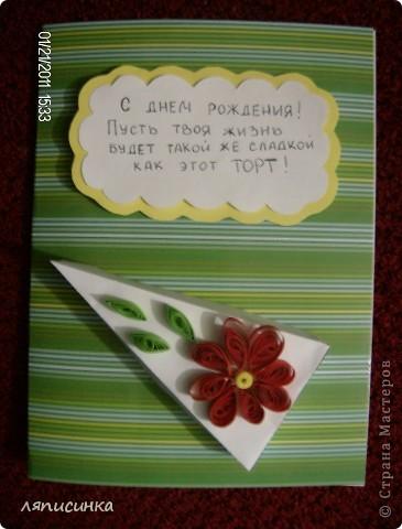 Вкусный тортик и пожелание. фото 3