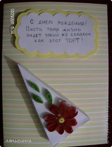 Вкусный тортик и пожелание. фото 4