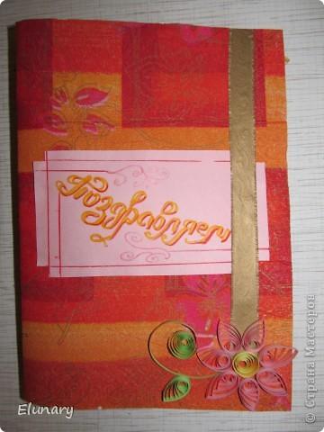Урра! Моя первая открытка! фото 1