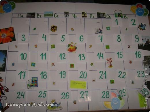 Календарь-напоминалка