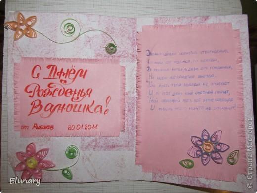Урра! Моя первая открытка! фото 2