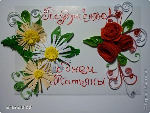 Поздравительные открытки для Татьян !!! фото 1