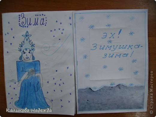 Книжки малышки своими руками зима