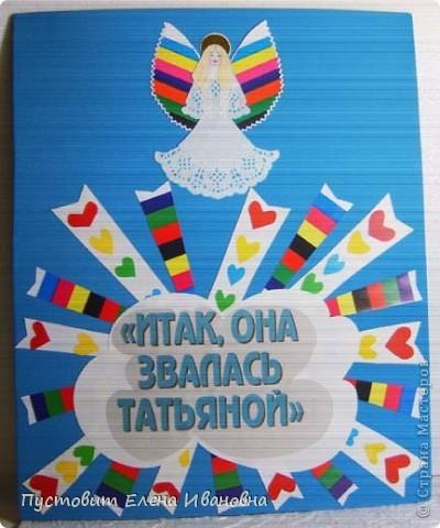 Картинки, открытка к дню татьяны своими руками