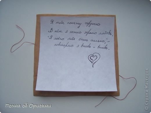 Послание в бутылке – это кулон и уникальное послание любви, созданное вначале вашим сердцем, а после, вашими руками. Эта работа предполагает широкий диапазон различных вариантов, а кроме того, не требует много времени.  фото 26