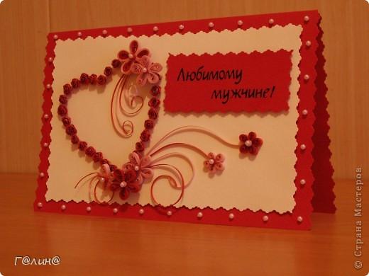 валентинка для мужа