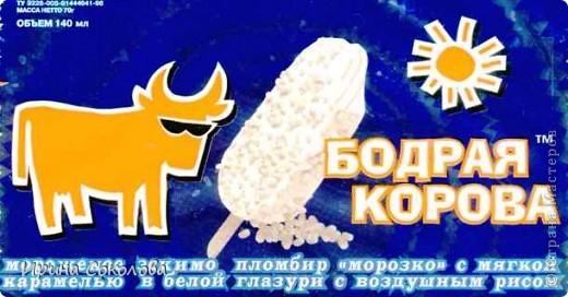 """Недавно наши дети (мой сын с классом) посещали Белгородский хладокомбинат, где делают одно из самых вкусных мороженое торговой марки """"Бодрая корова""""! Я думаю, многие в нашей стране кушали мороженое, где на этикетке красуется оранжевая корова в черных солнечных очках. Так вот, после этой экскурсии детям предложили сделать какие-нибудь поделки. Мы с сыном решили сделать такие веселые часы.  фото 7"""