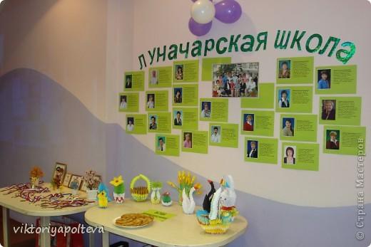 Выставка увлечений педагогов на районном Дне Учителя. Я представила свои работы в технике модульное оригами. фото 1