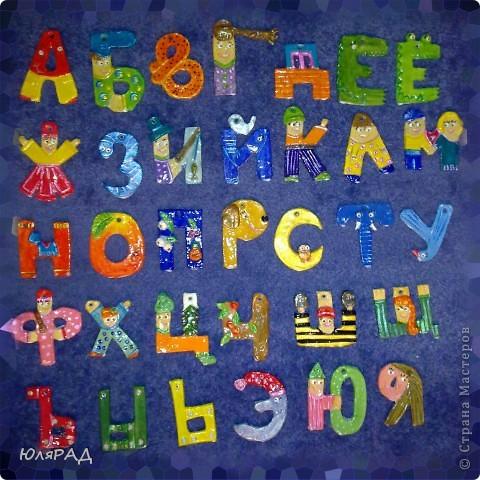 """У доченьки в школе скоро будет праздник """"Букв"""".............решила не рисовать алфавит на бумаге, а вылепить из солёного теста. Вот что получилось))) фото 1"""
