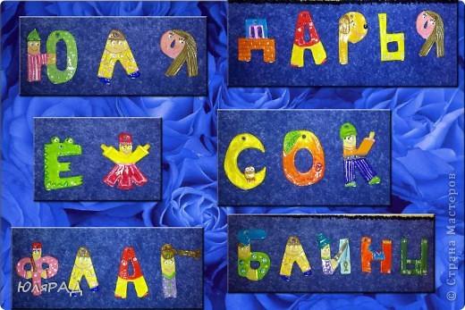 """У доченьки в школе скоро будет праздник """"Букв"""".............решила не рисовать алфавит на бумаге, а вылепить из солёного теста. Вот что получилось))) фото 2"""