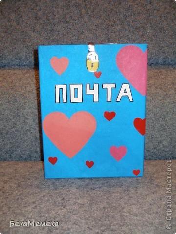 На день Валентина попросили сделать почтовый ящик в класс. Ребятки будут кидать туда свои Валентинки. Ну, вот что у меня получилось. Пустую коробку обклеила цветной бумагой, сердечки из цветной бумаги и самоклейки (как же я без неё, родимой). фото 1