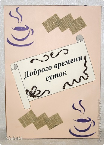 Всем доброго времени суток! Вот такой наборчик придумался для моей подруги - страстной кофеманки. Все предметы декорированы кофе, а главное - пахнут этим бодрящим напитком. фото 12