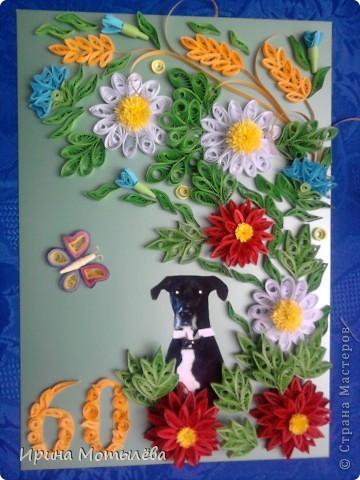 юбилейная открытка, в центре любимец юбиляра фото 1