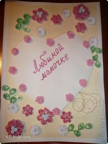 "открытка  ""Любимой мамочке"""