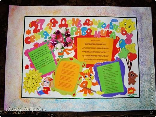 Юбилей детского сада поздравление от родителей