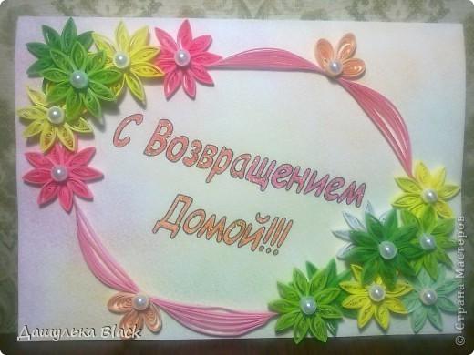 А эту открыточку сделала Мамульке в подарок в честь возвращения из командировки... фото 1