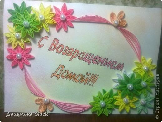 Открытка Квиллинг С Возвращением ...: stranamasterov.ru/node/144903
