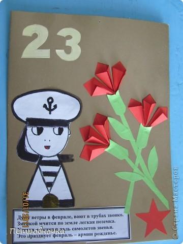 Гвоздики мы делаем ежегодно. Но МК помог начать новый выток творчества. Вот такие открытки мы делали с детьми к празднику. фото 3