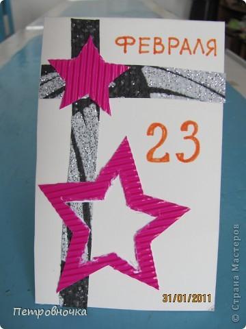Гвоздики мы делаем ежегодно. Но МК помог начать новый выток творчества. Вот такие открытки мы делали с детьми к празднику. фото 6