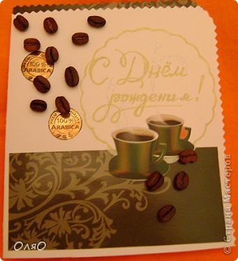 Открыточку делала к дню рождения сотрудника, который очень любит кофе. фото 2