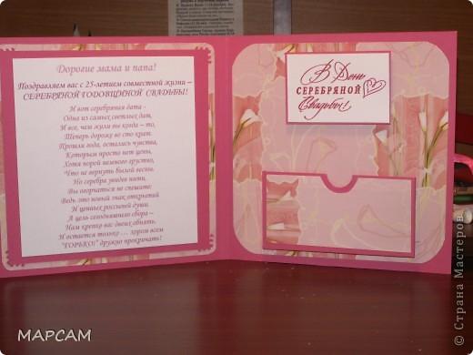И снова, здравствуйте. Попросили сделать коробочку под диск родиетлям на юбилей свадьбы. Вот такая работау меня получилась. Напишу без комментариев, итак все понятно. фото 5