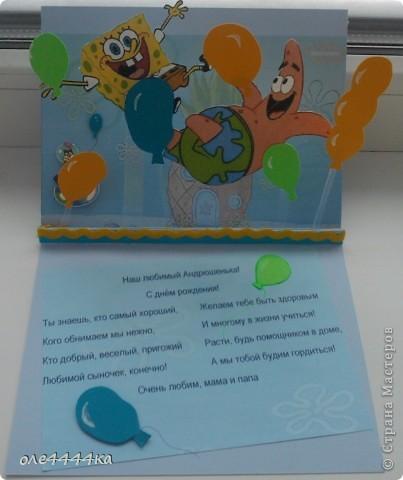 Эта открытка на Д.Р. нашему сынули! Обложка. фото 2