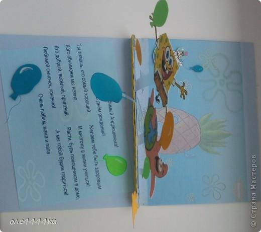 Эта открытка на Д.Р. нашему сынули! Обложка. фото 4