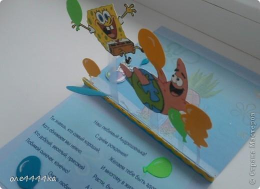 Эта открытка на Д.Р. нашему сынули! Обложка. фото 5