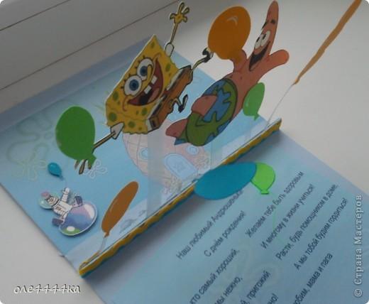 Эта открытка на Д.Р. нашему сынули! Обложка. фото 6