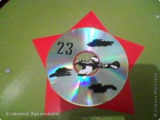 Звезда- открытка с 23 февраля! фото 1