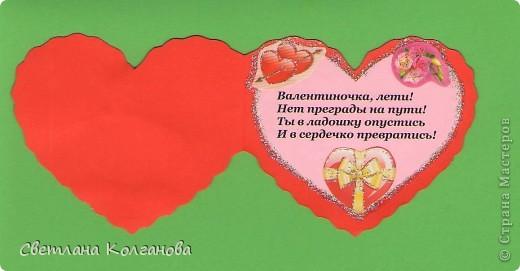 Валентинка-раскладушка.  фото 7