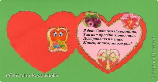Валентинка-раскладушка.  фото 5