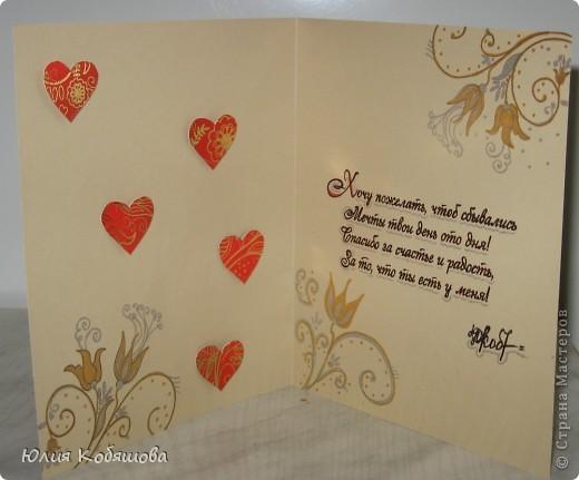 Эту открыточку я оформила для мужа, что скажете, подойдет? фото 3