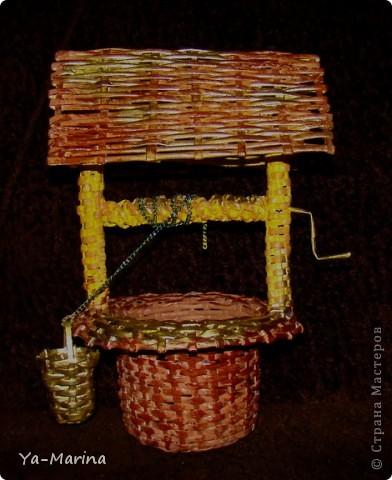Плетеный колодец.