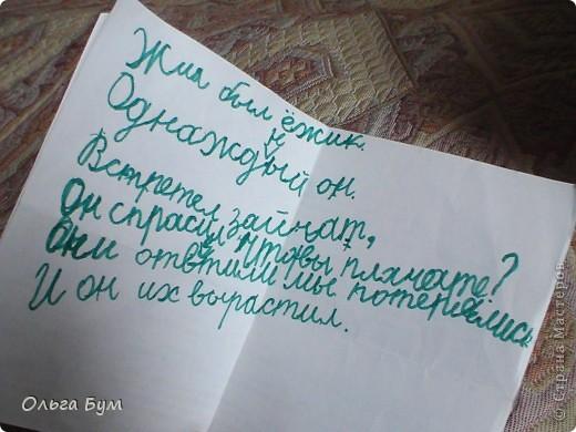 Эта сказка мего ребёнка написана давно, когда он только научился писать прописью. Она меня потрясла тогда. фото 1
