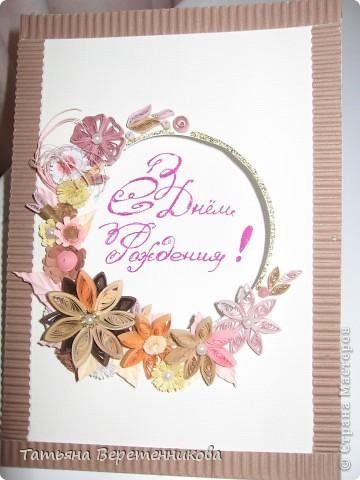 Такую открыточку я подарила подруге в день рожденья. Заготовку для открытки и надпись внутри делала сама.  Если кто-нибудь из авторов подскажет, где берут такие красивые заготовки для своих открыток - буду очень признательна!!! Заранее благодарю!!! фото 2