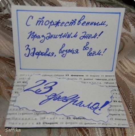 мои 10 открыточек к 23 февраля фото 7