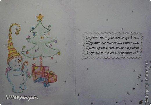 Открытка сделанная в подарок под Новый год. фото 4