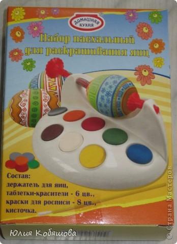 Это набор для раскрашивания яиц к Пасхе. Состав : держатель для яиц, краски для росписи, кисточка (правда не очень хорошая), таблетки-красители. Очень удобно для детей, не нужно держать яичко в руках, оно крепится на держателе, его можно крутить, поворачивая яичко той стороной, которую еще не покрасили, и рука остаются чистыми, да и на яичке следов от пальцев не остается. фото 1