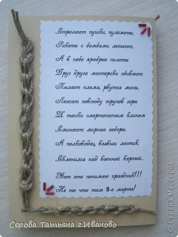 мои скупые измышления  по поводу поздравлений мужчин, которые никакого отношения к защитникам Отечества не имеют, а так же первую часть открыток можно посмотреть тут:   http://stranamasterov.ru/node/152386 фото 5