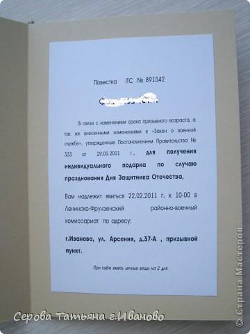мои скупые измышления  по поводу поздравлений мужчин, которые никакого отношения к защитникам Отечества не имеют, а так же первую часть открыток можно посмотреть тут:   http://stranamasterov.ru/node/152386 фото 4