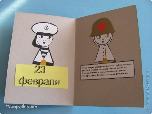 Вот эти открытки мы вручали ветеранам. Дети делали их с радостью. фото 8