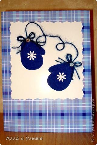Вот какие открыточки у нас получились! ))) Это наш первый опыт в изготовлении открыток. фото 1