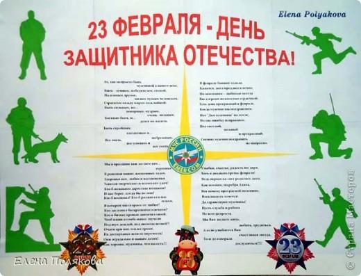 """Вот уже месяц, как я работаю в службе """"01"""" - пожарной охране МЧС России  и это первое мое поздравление для новых коллег с мужским праздником! фото 2"""
