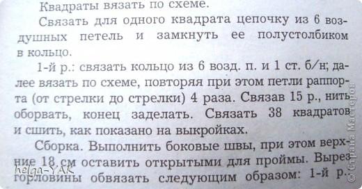 """Джемпер связан из х/б пряжи """"Лилия"""" узором из квадратов. фото 8"""