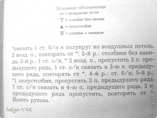 """Джемпер связан из х/б пряжи """"Лилия"""" узором из квадратов. фото 9"""