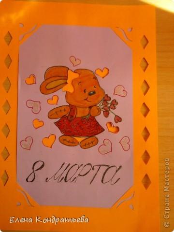 Открытки на восьмое марта))) фото 1